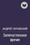 Андрей Тарковский, Запечатлённое время