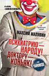 Максим Малявин, Психиатрию - народу! Доктору - коньяк!