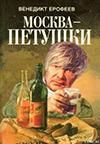 Венедикт Ерофеев, Москва-Петушки