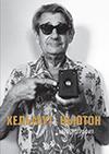 Хельмут Ньютон, Автобиография